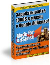 Пошаговое руководство Google AdSense