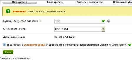 alpari ввод USD