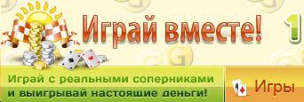 """Заработок на дому с """"Играй вместе"""""""
