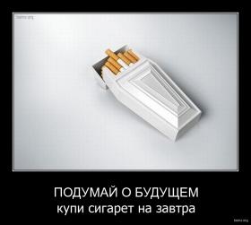 "Демотиватор ""Подумай о будущем, купи сигарет на завтра»"