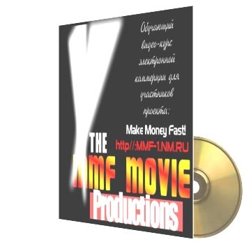 Диск «Make Money Fast»
