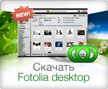 fotolia-desktop