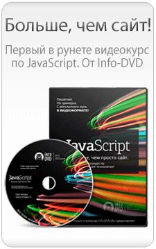 Javascript - больше, чем просто сайт