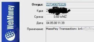Перевод за работу на Webmoney-кошелек