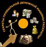 """Курс """"Секреты прибыльной денежной машины раскрыты"""""""