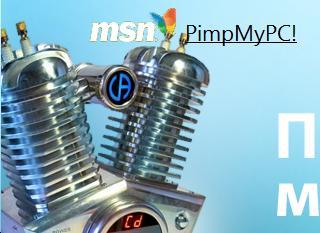 Конкурс MSN