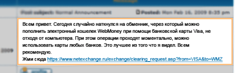 Волшебные ссылки Netexchange