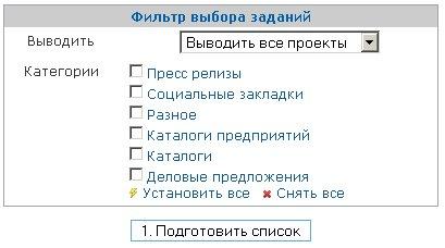 Выбор сервисов для регистрации в них сайтов