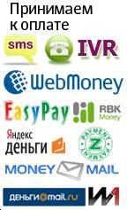 Платежки Интернета и Зипкоина